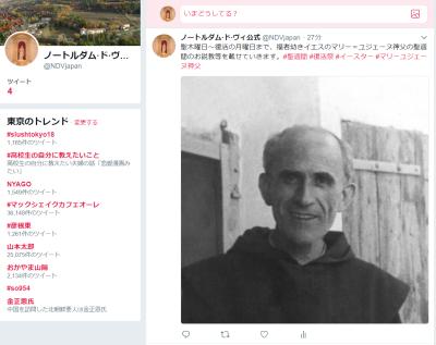 ノートルダム・ド・ヴィ公式Twitter